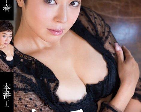 本番 #小松千春(こまつ ちはる)