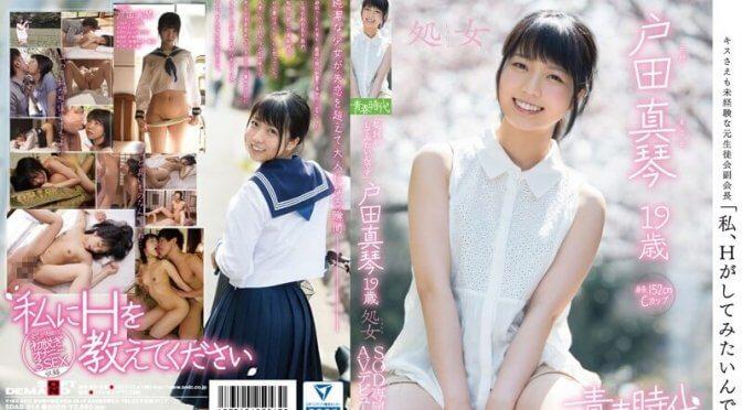 私、Hがしてみたいんです」 #戸田真琴(とだまこと) 19歳 処女 SOD専属AVデビュー