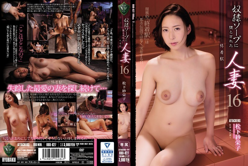 Married Woman Enslaved At A Soapland 16 - The Final Stop - Saeko Matsushita