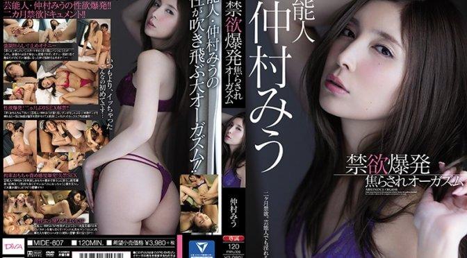 Forbidden Teasing Orgasmic Sex Miu Nakamura