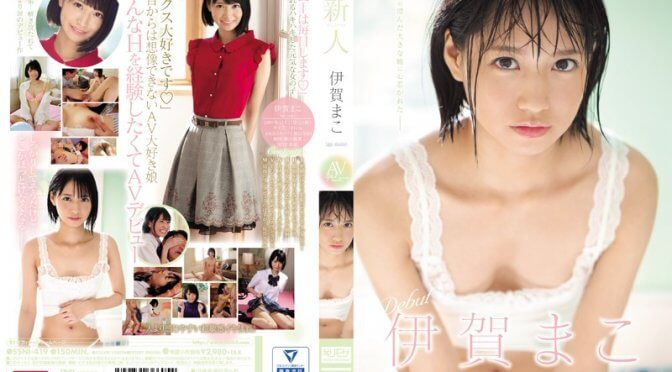 Fresh Face NO.1 STYLE Mako Iga Her Adult Video Debut