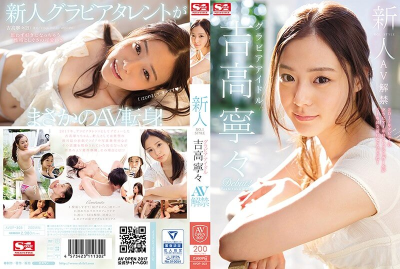 Fresh Face. No. 1 Style: The Gravure Idol. Nene Yoshitaka AV Ban.