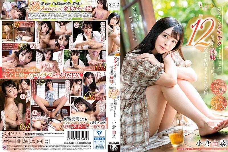 Yuna Ogura ของฉันวัยรุ่นลูกพี่ลูกน้องเป็น Getting ดีขึ้นและดีกว่าที่ให้ Nookie น่ารัก Memories ของ 12 Cum Shots ใน 3 วัน