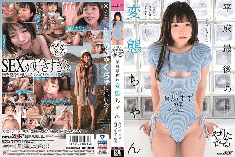 Final Nympho Of The Era Suzu Arima 20 Years Old Porn Debut