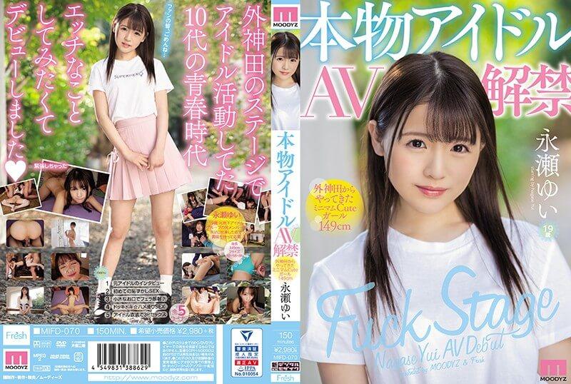 Настоящий кумир ав бан Минимальная милая девушка, пришедшая из-за пределов Канды 149 см Yui Nagase