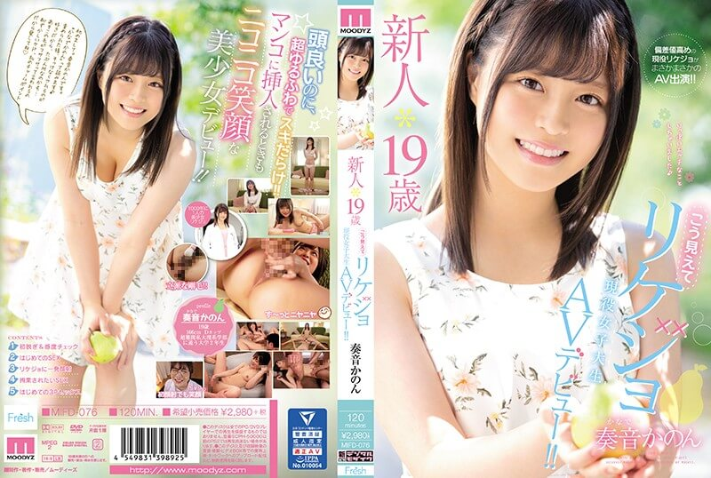 A Fresh Face* 19 Years Old She Might Not Look It, But She's An Intelligent Girl A Real-Life College Girl Makes Her Adult Video Debut!! Kanon Kanade