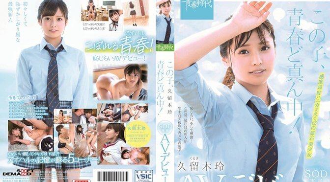 Эта девушка прямо в середине своего отрочества! Rei Kuruki An SOD Эксклюзивный дебют для взрослых