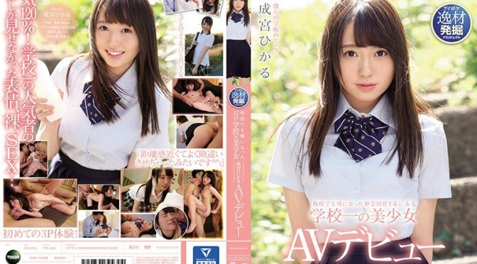 Beautiful Girl From School In Kanagawa Is The Talk Of The Town Hikaru Narumiya Porn Debut