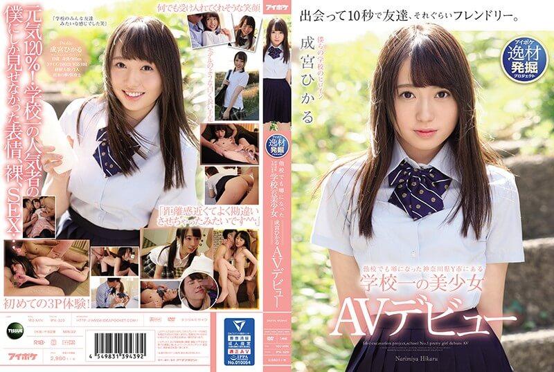 其他學校被傳在神奈川縣 Y 市學校一個美麗的女孩 Narumiya Hikaru AV 首次亮相