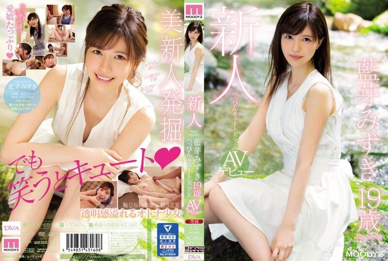 Rookie Beppin cute girl AV debut Mizuki Aiga