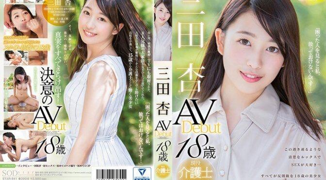 #三田杏 AV Debut