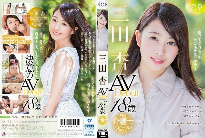 미타 안 三田杏 (An Mita)  AV Debut