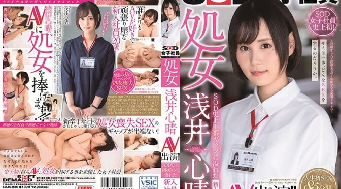 SOD Female Employee Virgin # Shinsai Asai (@Coharu_asai) AV Appearance! ! New employees with the most SOD history