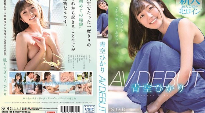 Hikari Aozora Porn Debut