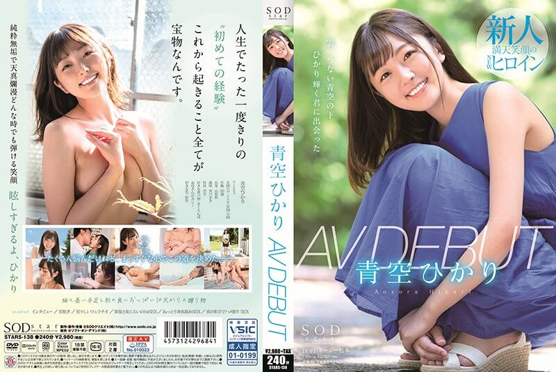 아오조라 히카리 (Hikari Aozora . 青空ひかり) AV DEBUT