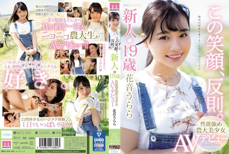 Her Smile Should Be A Crime A Fresh Face 19-Year Old Agricultural College S*****t With A Healthy Amount Of Lust Is Making Her Adult Video Debut Urara Kanon