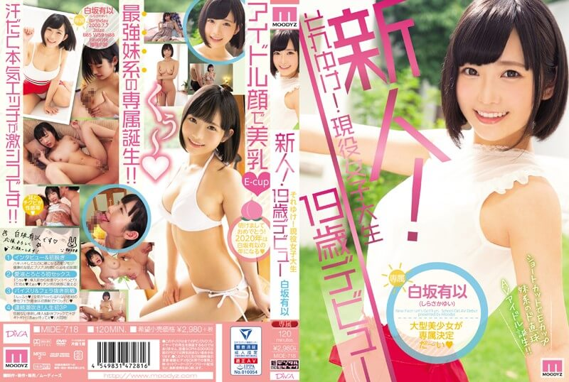 Fresh Face! Get It! Current College Girl 19 Year Old Debut Yui Shirasaka