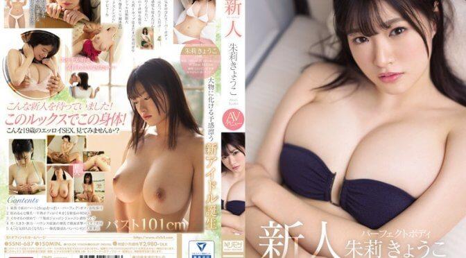 新人NO.1STYLE #朱莉きょうこ (あかりきょうこ) AVデビュー