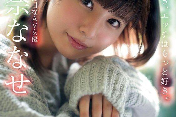 Nanase Asahina AV DEBUT