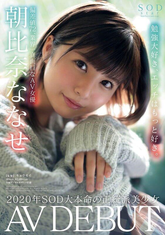 Nanase Asahina AV DEBUT A V T