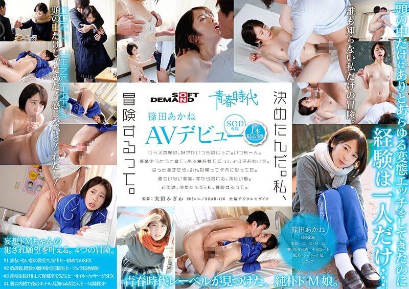 「決めたんだ。私、冒険するって。」 시노다 아카네 (Akane Shinoda . 篠田あかね) SOD専属AVデビュー