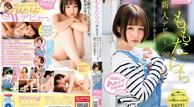 Fresh Face, Tarara Momo Debut Sensitive A Cup Airhead, Simple Short Hair Girl Amateur Graduation!!