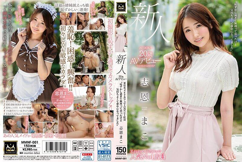 Fresh Face 20 Years Old AV Debut - Mako Shion