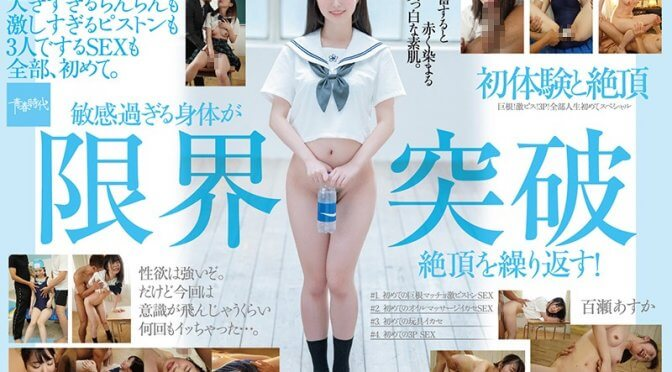 First Experiences And An Orgasmically Big Cock! Furious Piston-Pounding Strokes! Threesomes! Everything Is A First-Time Experience In This Special The Pleasures Of Youth Asuka Momose